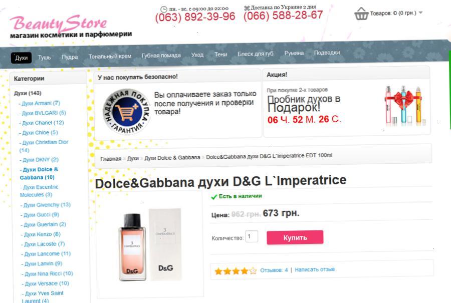 Інтернет-маркетолог Олег Ткаченко вирішив зробити сюрприз дружині і купити  духи. Парфум 24da5ac131a7b